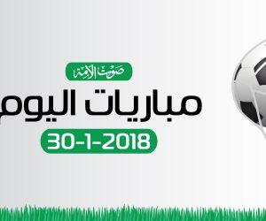 مواعيد مباريات اليوم الثلاثاء 30-1-2018