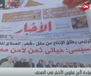 فى دقيقة.. تعرف على أبرز عناوين الصحف المصرية اليوم 7 فبراير  2018