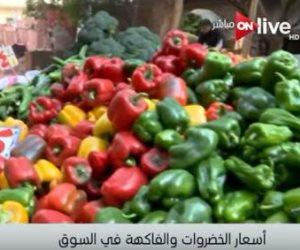 هاتشترى بكام النهاردة.. أسعار الخضروات والفاكهة اليوم الخميس