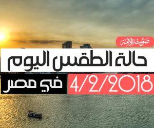 أخبار الطقس اليوم الأحد 4-2-2018 ودرجات الحرارة المتوقعة في مصر (فيديوجراف)