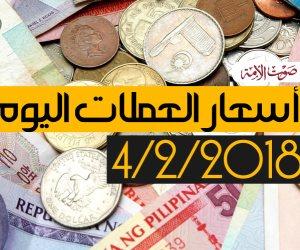 أسعار العملات اليوم 4-2-2018 مقابل الجنيه المصري في البنوك (فيديوجراف)