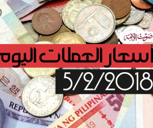 أسعار العملات اليوم الإثنين 5-2-2018 بالبنوك المصرية (فيديو جراف)