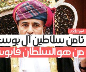 ثامن سلاطين آل بوسعيد.. من هو السلطان قابوس؟ (فيديوجراف)