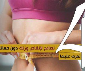 4 نصائح لإنقاص وزنك دون معاناة.. تعرف عليها (إنفوجراف)