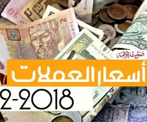 أسعار العملات الأجنبية اليوم الأربعاء 7-2-2018 مقابل الجنيه المصري (فيديو جراف)