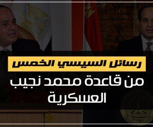 رسائل السيسي الخمس من قاعدة محمد نجيب العسكرية (فيديوجراف)