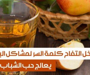 هل تعلم: ملعقة واحدة من خل التفاح تحميك من 5 أمراض