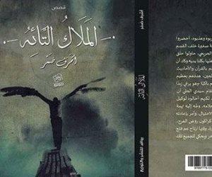الزميل أشرف ضمر يوقع أولى مجموعاته القصصية بمعرض الكتاب