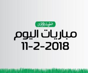 جدول مواعيد أهم مباريات اليوم الأحد 11-2-2018 (إنفوجراف)