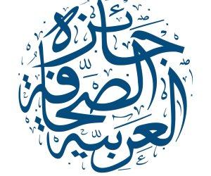جائزة الصحافة العربية: نجحنا في إيصال رسالة الإبداع