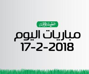 جدول مواعيد مباريات اليوم السبت 17-2- 2018 (إنفوجراف)