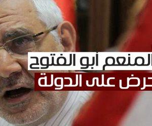 عبدالمنعم أبو الفتوح.. المحرض على الدولة (فيديوجراف)