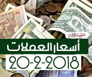 أسعار العملات اليوم الثلاثاء 20-2-2018 بالبنوك في مصر (فيديوجراف)