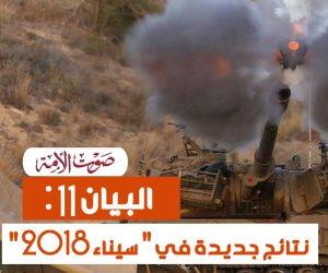 """البيان الحادي عشر لـ """" سيناء 2018 """".. 14 نتيجة جديدة في سجل الأبطال (فيديوجراف)"""