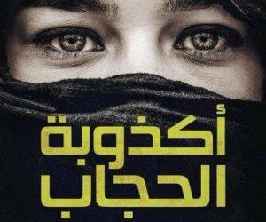 """هل خلع الحجاب من الكبائر؟.. تلميذ أبو حنيفة أفتى بأن """"ذراع المرأة"""" ليس عورة"""