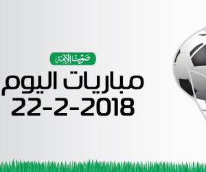 جدول مواعيد مباريات اليوم الخميس 22 -2- 2018 (إنفوجراف)