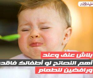 """""""بلاش عنف وعند"""".. أهم النصائح لو أطفالك فاقدين للشهية ورافضين للطعام (فيديوجراف)"""