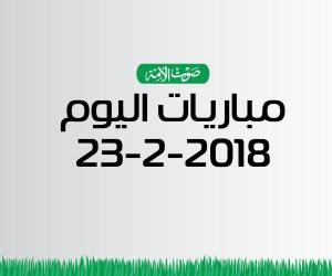 جدول مواعيد مباريات اليوم الجمعة 23 - 2 – 2018 (انفوجراف)