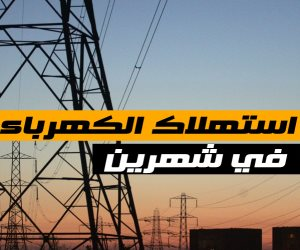 تقرير إحصائي: عام 2017 ينتهي بتراجع كبير في استهلاك الكهرباء ( فيديوجراف)
