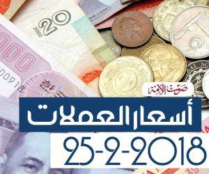 أسعار العملات اليوم الأحد 25-2-2018 في مصر بالبنوك