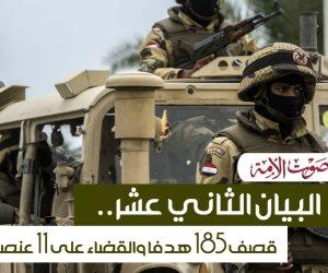 البيان الثاني عشر للقوات المسلحة.. قصف مدفعي لـ 185 هدفا للإرهابيين (فيديوجراف)