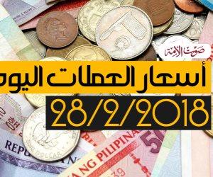 أسعار العملات اليوم الأربعاء 28-2-2018 في مصر بالبنوك (فيديوجراف)