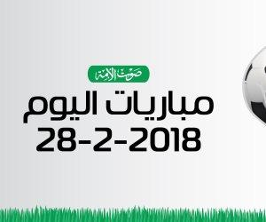 جدول مواعيد مباريات اليوم الأربعاء 28-2-2018 (انفوجراف)