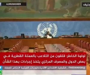 القاعة خاوية على عروشها.. تجاهل مندوبة قطر في مجلس حقوق الإنسان (فيديو)