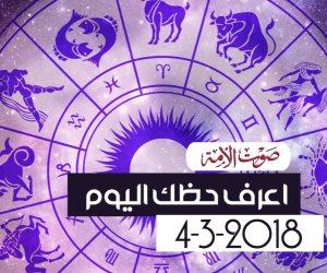 حظك اليوم الأحد 4 مارس 2018 (فيديوجراف)