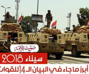 سيناء 2018.. البيان الرابع عشر:القضاء على 16 تكفيريا وتدمير 12 سيارة و28 دراجة نارية (فيديو جراف)