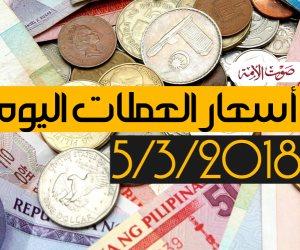 أسعار العملات اليوم 5- 3- 2018 في البنوك المصرية (فيديوجراف)