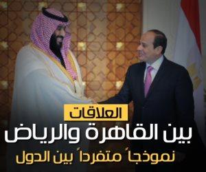 العلاقات بين القاهرة والرياض نموذجًا متفردًا بين الدول (فيديوجراف)