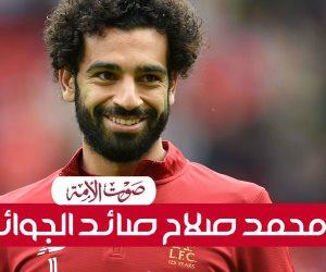 محمد صلاح صائد الجوائز.. 10 ألقاب فردية في أقل من موسم (إنفوجراف)