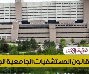 قانون المستشفيات الجديد: إلزام أعضاء هيئة التدريس بالعمل بأجر (فيديوجراف)