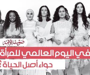 في اليوم العالمي للمرأة.. حواء أصل الحياة (فيديوجراف)