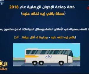 """وائل الإبراشي يفضح الإخوان.. ويكشف حملتهم التخريبية """"باقي إيه تخاف عليه"""" (فيديو)"""
