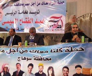 مؤتمر حاشد لتأييد ترشح الرئيس بسوهاج بحضور أعضاء مجلس النواب (صور)
