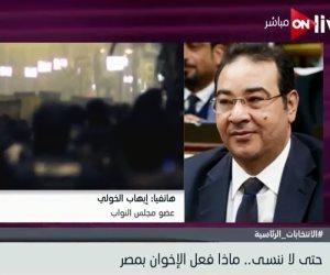 إيهاب الخولي: من أجل دماء الشهداء علينا المشاركة بفاعلية في انتخابات الرئاسة