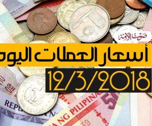 أسعار العملات اليوم الإثنين 12-3-2018 في مصر