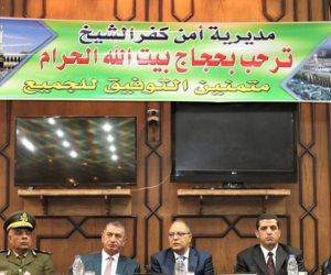 محافظ كفر الشيخ ومساعد وزير الداخلية يشهدان القرعة العلنية لموسم الحج