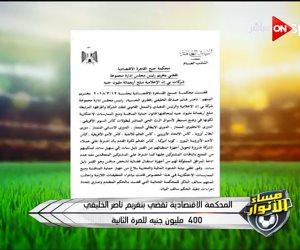مدحت شلبي: محكمة جنح القاهرة قضت بتغريم ناصر الخليفي 400 مليون جنيه