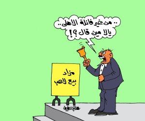 مزاد اللاعبين في كاريكاتير صوت الأمة
