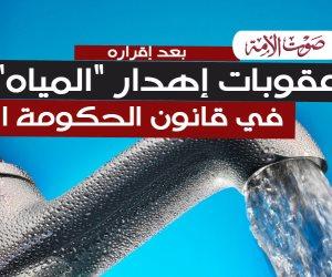 عقوبات إهدار المياه في قانون الحكومة الجديد (إنفوجراف)