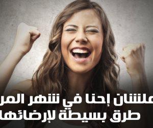 علشان إحنا في شهر المرأة.. طرق بسيطة لإرضائها (فيديوجراف)