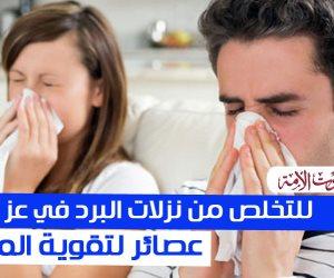 للتخلص من نزلات البرد في عز الحر.. عصائر لتقوية المناعة (إنفوجراف)