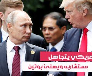 الرئيس الأمريكي يتجاهل مستشاريه ويهنئ بوتين (فيديوجراف)