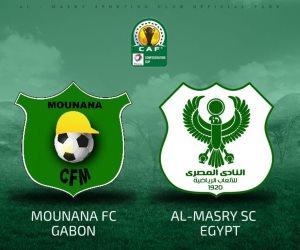 موعد مباراة المصري و مونانا الجابوني في دور الـ 32 مكرر من الكونفدرالية