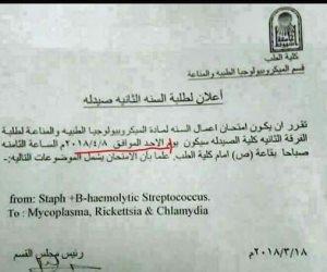 صيدلة أسيوط تؤجل امتحان أعمال السنة لتعارضه مع عيد القيامة