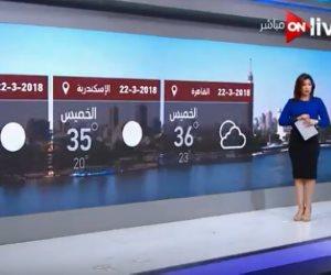 تعرف على درجات الحرارة اليوم الخميس على القاهرة ومحافظات الجمهورية مع «ON Live»