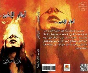"""""""آذار الأخير"""" في ندوة بأتيليه القاهرة (صورة)"""
